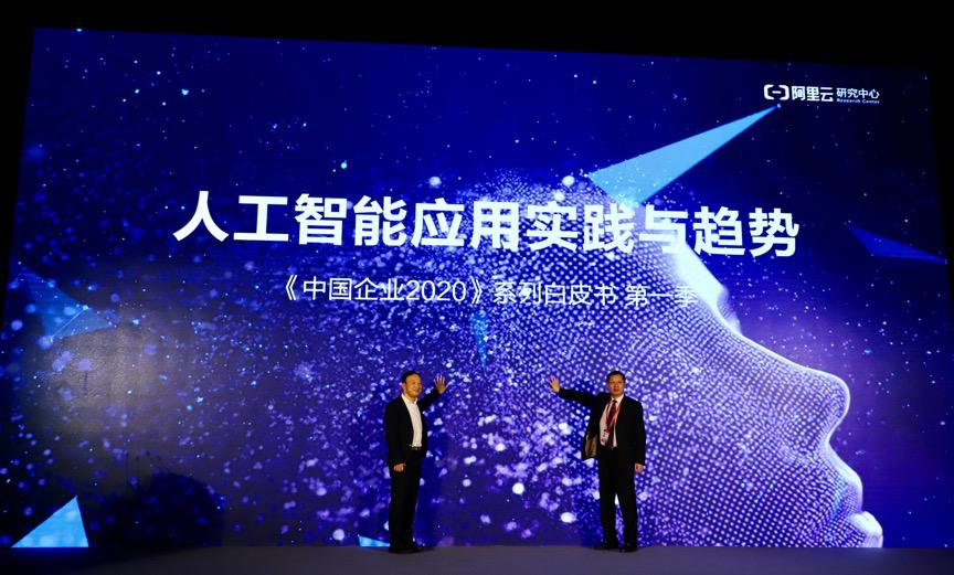 阿里云发布《中国企业2020》人工智能白皮书