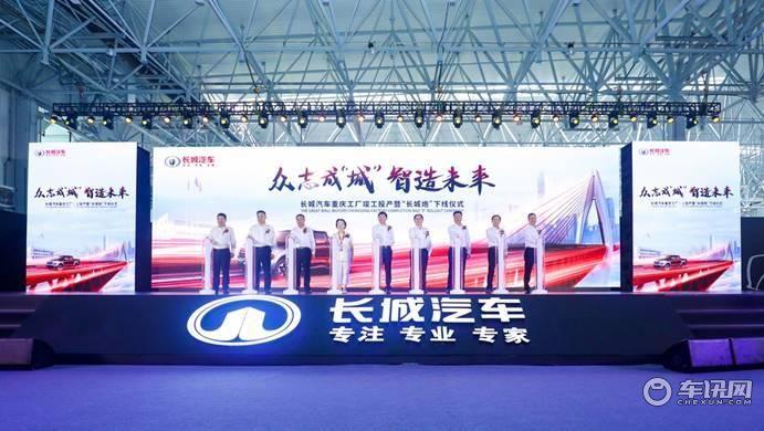 """以""""智能制造""""加速全球化發展 長城汽車重慶智慧工廠竣工投產"""