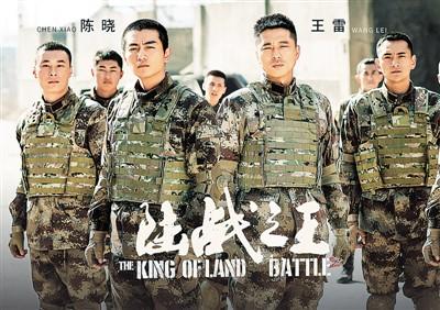 《陸戰之王》:新一代