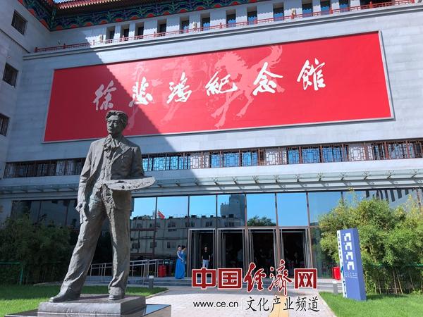 徐悲鸿纪念馆9月17日正式向社会开放 巨幅画作《愚公移?#20581;?#20142;相