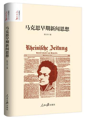 陈力丹著《马克思早期新闻思想》出版