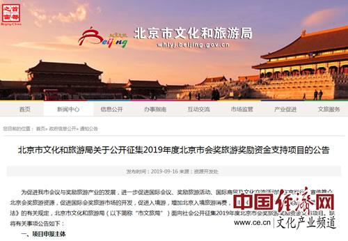北京:征集2019年会奖旅游奖励资金支持项目