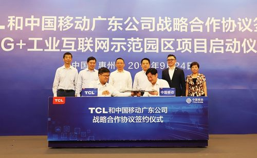 TCL和中国移动强强联合,剑指5g时代智能制造