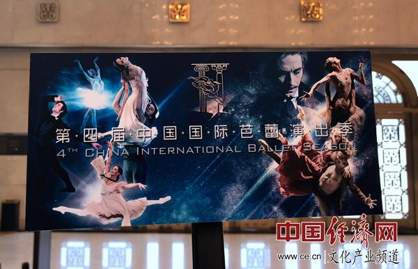 29臺大戲33場演出 第四屆中國國際芭蕾演出季10月開幕