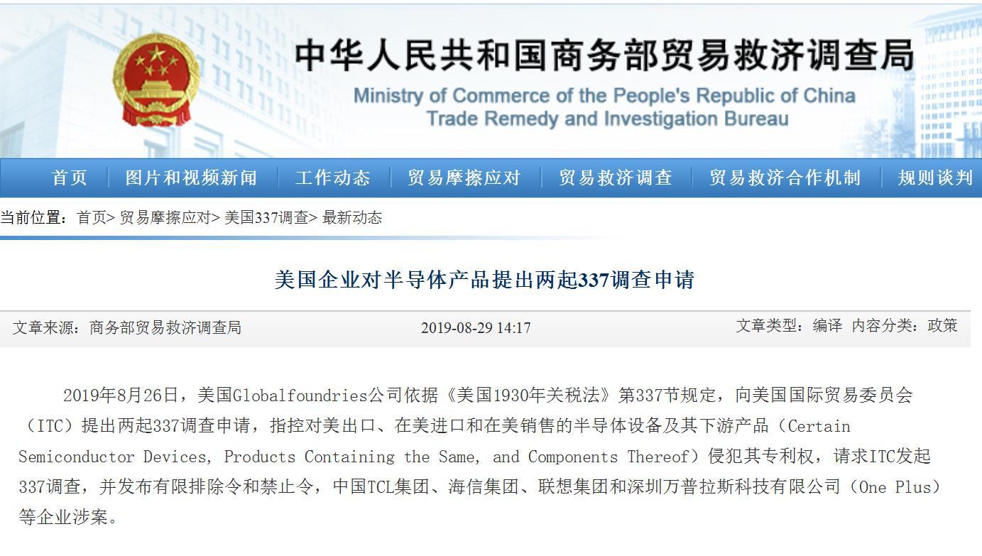 美国对TCL、联想、海信、一加等中国企业发起337调查
