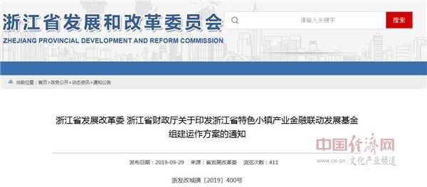 浙江設立省級特色小鎮基金 總規模100億