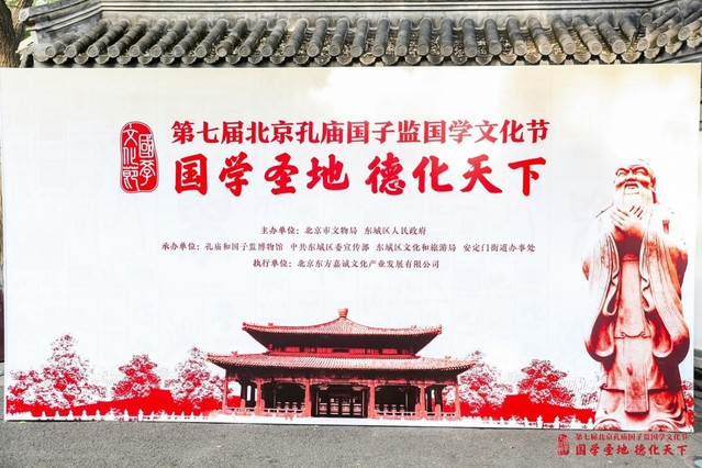 北京孔庙国子监和曲阜孔庙联手办国学文化节