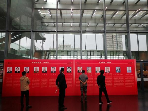 """國家圖書館舉辦""""致敬國家勛章和國家榮譽稱號獲得者""""館藏文獻展"""