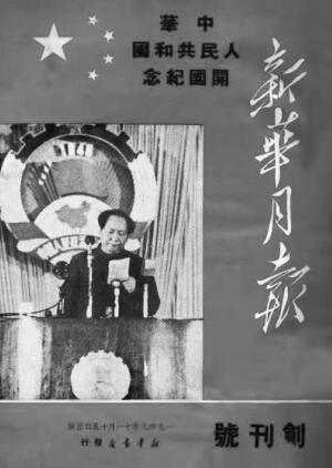 《新华月报》:新中国第一份时政文献类杂志