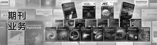 科學出版社:講好中國科學故事 推進科技期刊走向國際