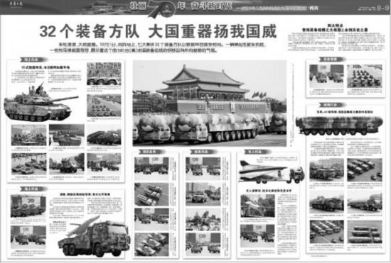 重慶日報報業集團:為祖國喝彩 心意與新意盡顯