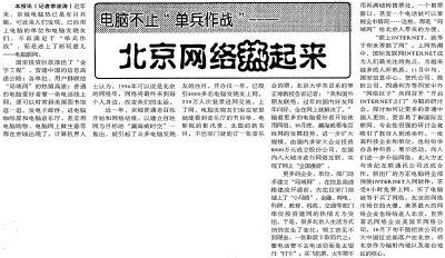 1996年互聯網初入北京城 嘶啞撥號聲鏈接