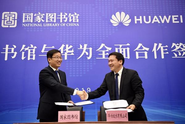 國家圖書館與華為簽署全面合作框架協議