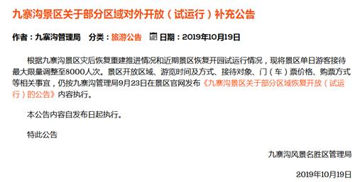 九寨沟单日接待游客上限增至8000人