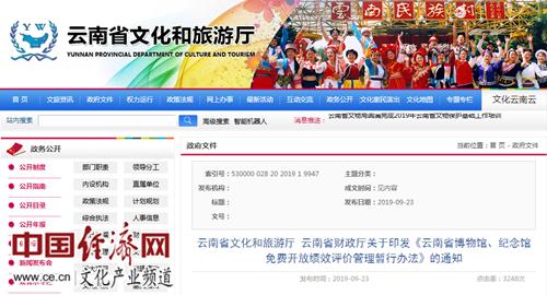 云南出台博物馆、纪念馆开放绩效管理暂行办法
