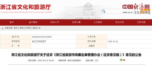 浙江拟出台旅游市场黑名单管理办法