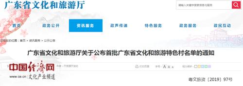 廣東公布首批99個廣東省文化和旅游特色村名單