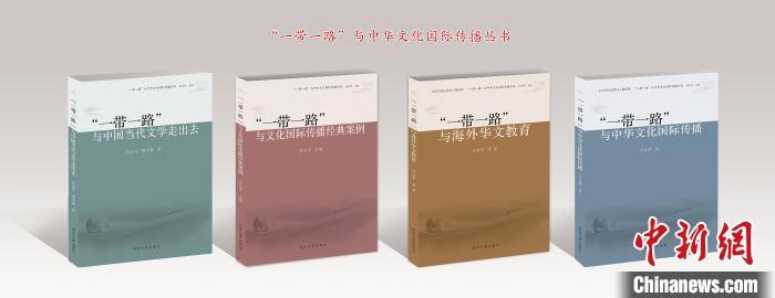 """""""'一带一路'与中华文化国际传播""""丛书最新成果在沪发布"""