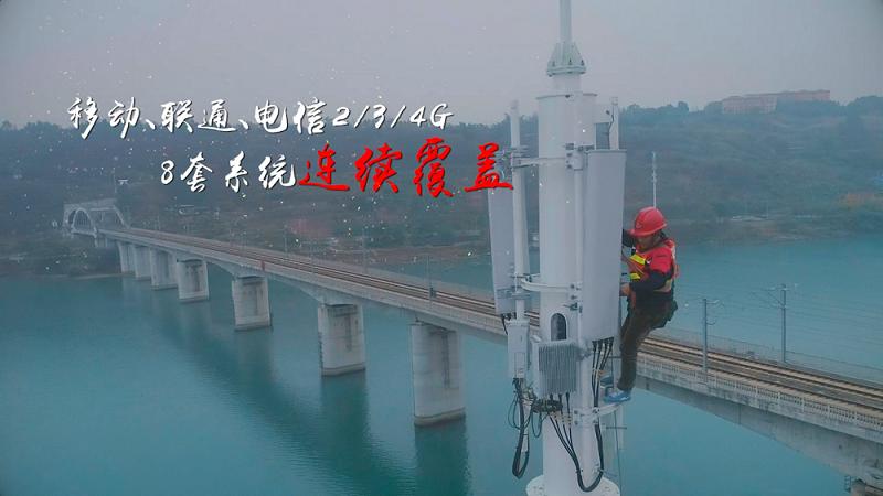 """中国铁塔助力""""世界首条山区高铁""""实现全线高速?#36139;?#23485;带网络全覆盖"""