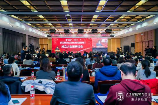 北京外國語大學人工智能與人類語言實驗室成立大會召開