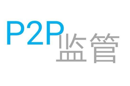 """九省份发文取缔P2P网贷业务 网贷机构迎""""生死劫"""""""