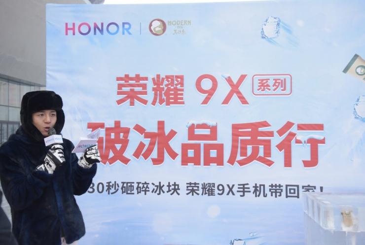 荣耀9X联合马迭尔冰棍组抗冻CP 成东北老铁零下19度新标配