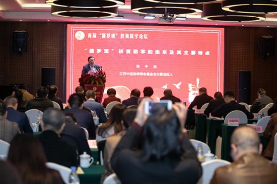 """首届""""圆梦班""""扶贫助学论坛在福建福州举办"""