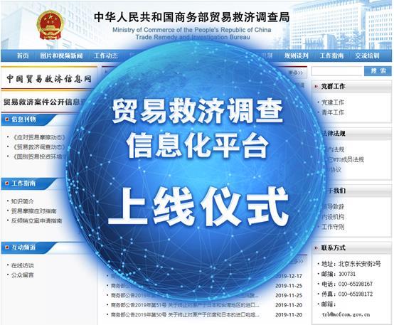 《貿易救濟調查信息化平臺》正式上線