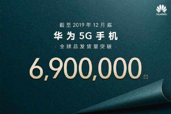 华为2019年发货5G手机超690万台 领跑新一轮换机潮