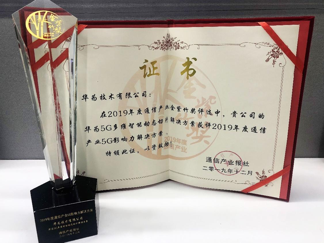 華為5G多維智能動態切片榮獲通信產業金紫竹獎
