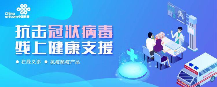 中国联通联合?#27827;?#21307;生、京东健康共同推出免费线上问诊服务