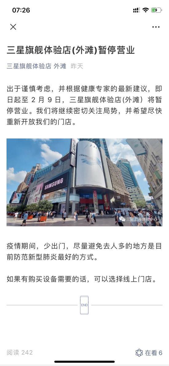 三星中国最大旗舰体验店宣布暂停营业
