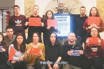 """海外孔子學院及合作院校——與中國同心抗""""疫"""""""