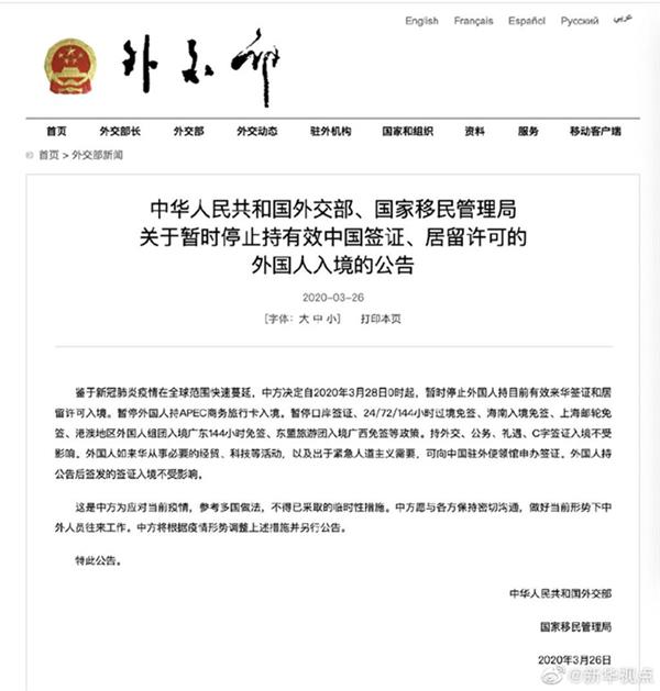 两部门:暂停持有效中国签证居留许可的外国人入境
