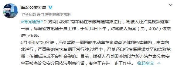 男子駕車在京藏高速輔路逆行并拍視頻炫耀 已被刑拘