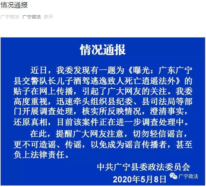 """广宁通报: 正核实""""交警队长儿子酒驾致人死亡""""网帖"""
