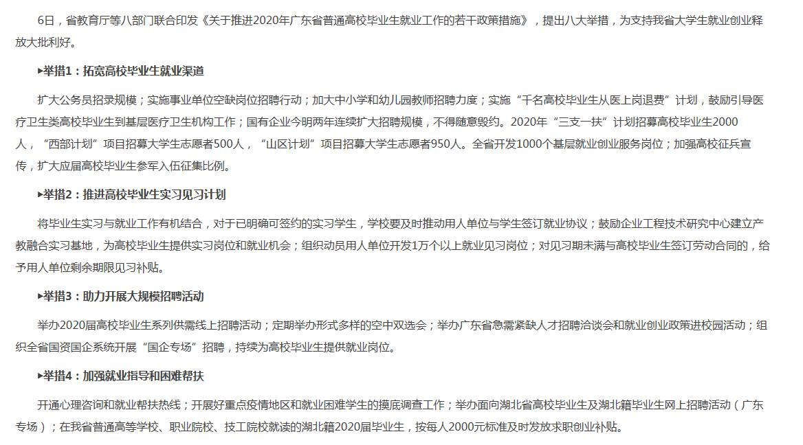 广东给湖北籍毕业生每人发2000元求职创业补贴
