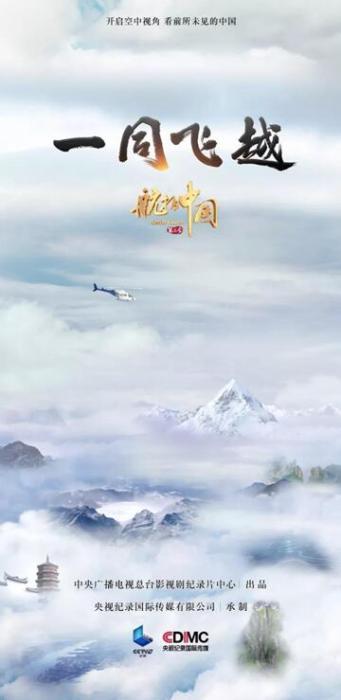 《航拍中国》第3季《一同飞越》将播 全景式俯瞰中国