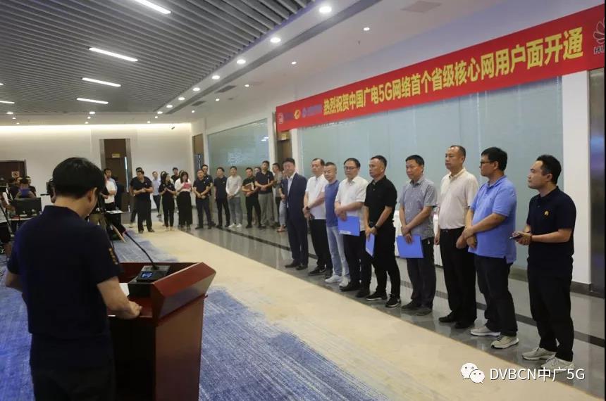 重磅!中國廣電5G網絡首個省級核心網用戶面在長沙開通