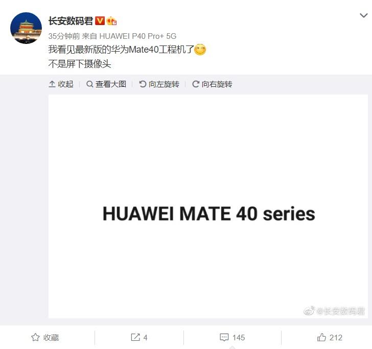 消息稱華為Mate 40工程機不采用屏下攝像頭