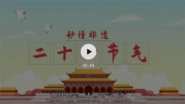 """""""云游银河平台""""系列:秒懂非遗之""""二十四节气"""""""