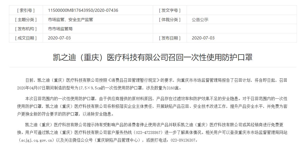 多地市场监管部门发布口罩不合格名单 数十万只口罩被召回