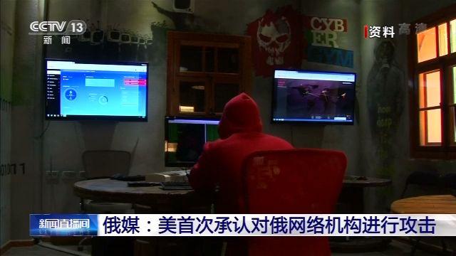 俄媒:美首次承认对俄网络机构进行攻击