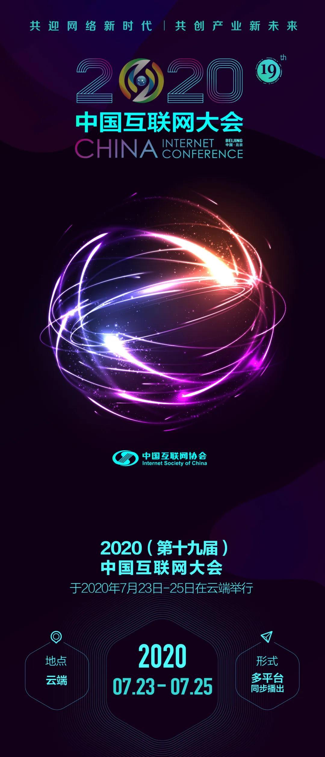 2020中國互聯網大會|最新完整版議程來啦!