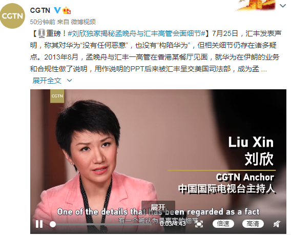 重磅!CGTN揭秘孟晚舟与汇丰高管会面细节