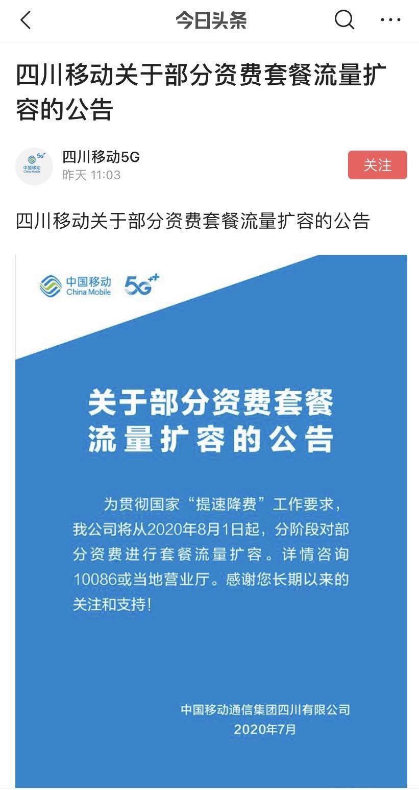 """资费套餐流量扩容:中国移动进一步""""收割""""5G用户"""