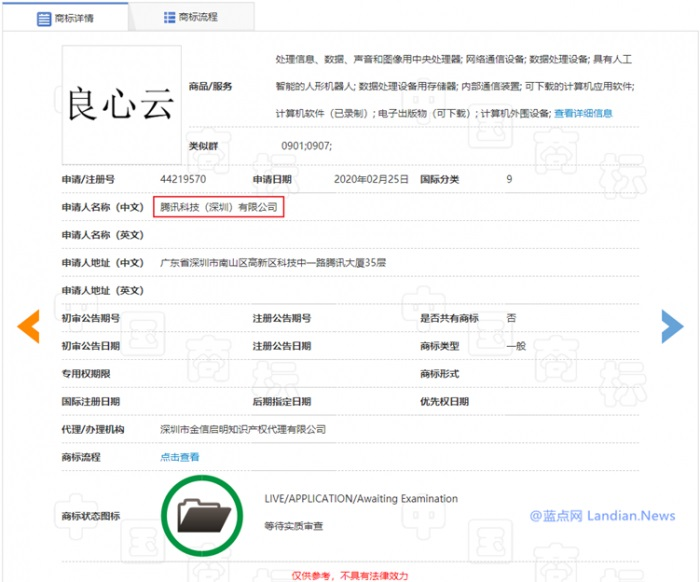 """官方玩梗?腾讯云申请注册商标 """"良心云"""""""