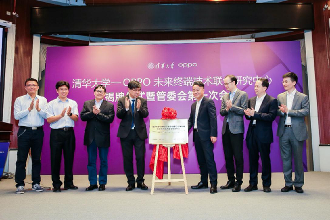 清华OPPO未来终端技术联合研究中心成立