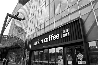 """瑞幸咖啡""""造假案"""" 五公司共被罚千万"""