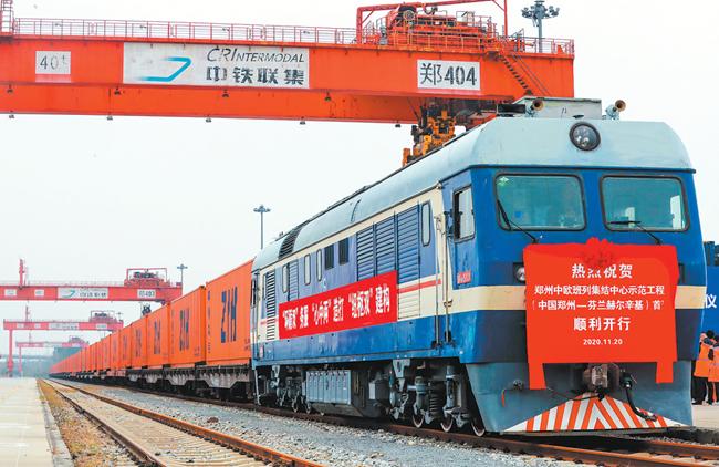 中歐班列(鄭州)2020年開行量和載貨量逆勢增長